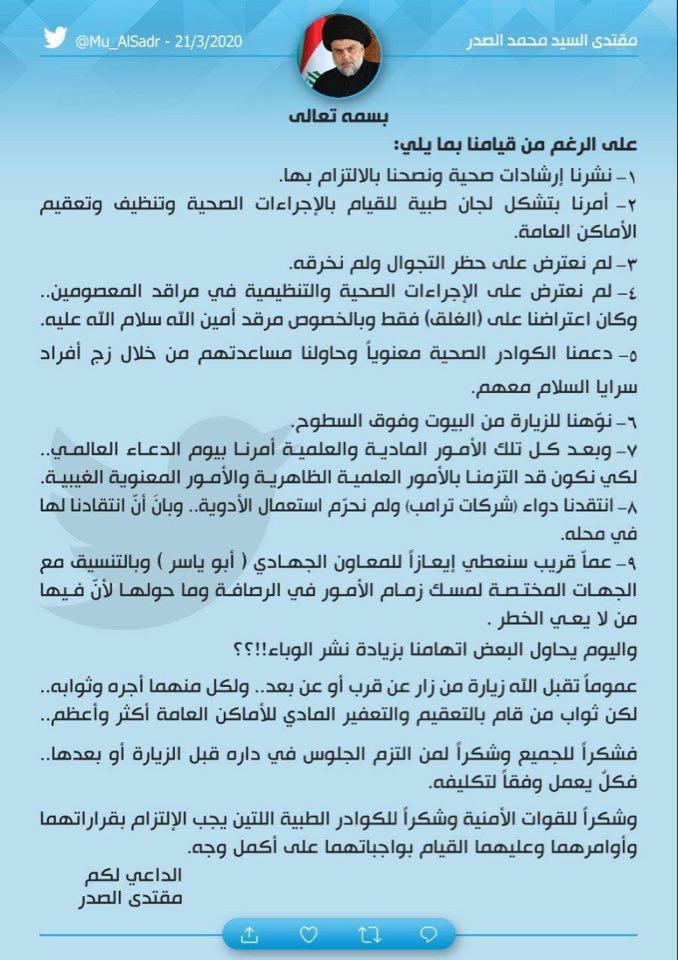 الصدر يقتحم إجراءات كورونا: سرايا السلام ستمسك نصف بغداد