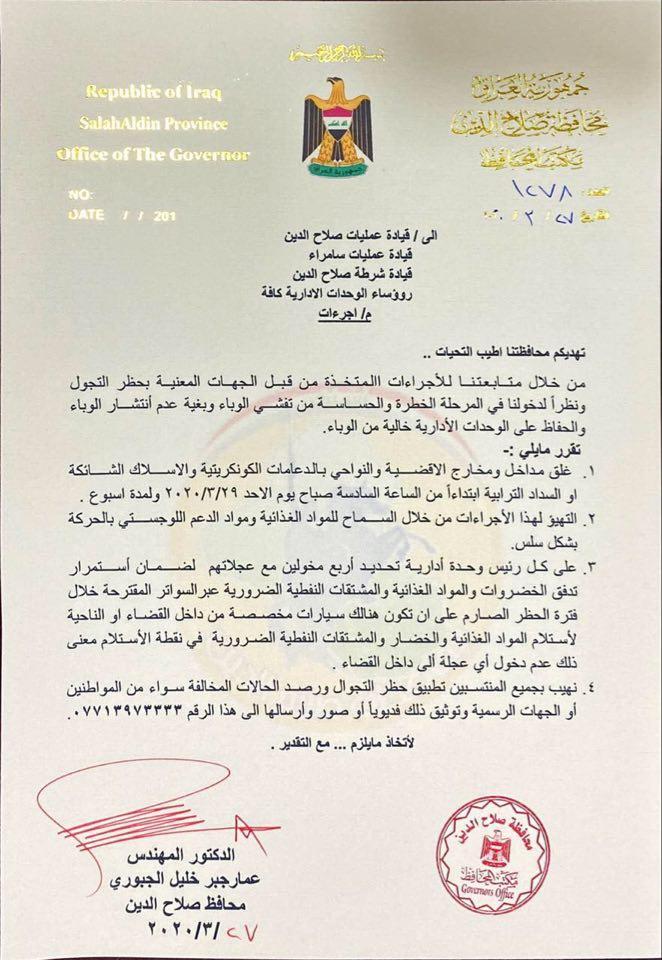 """صلاح الدين مغلقة.. إجراءات جديدة لمنع تفشي """"الجائحة"""""""