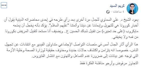 """غضب عراقي """"مشتعل"""".. رجل دين يرفض إجراءات كورونا: لا نترك الحسين ودعاء الندبة!"""