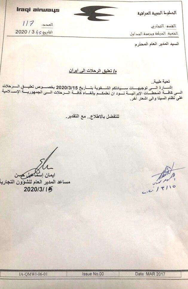 وثيقة: العراق يعلّق رحلاته الجوية إلى إيران