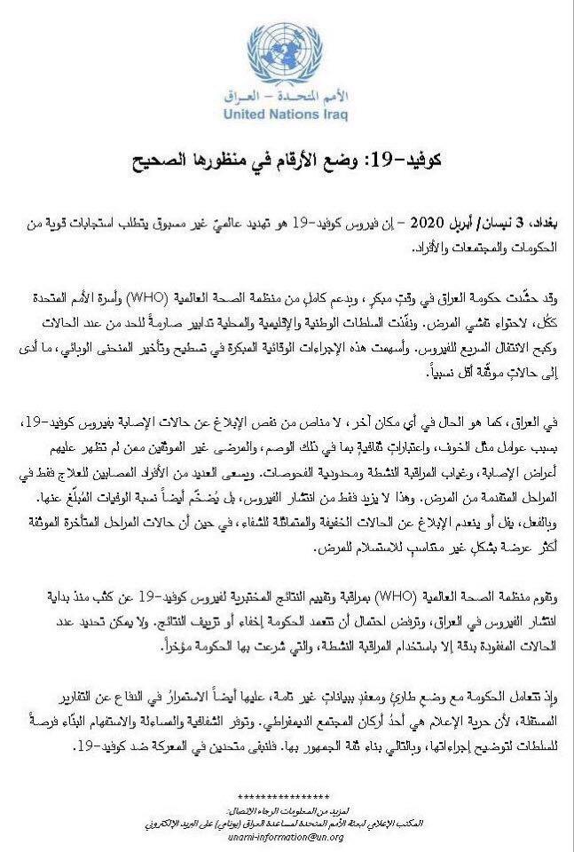 """الأمم المتحدة تعلّق بشأن أنباء  عن إصابات بـ""""كورونا"""" غير معلنة في العراق"""