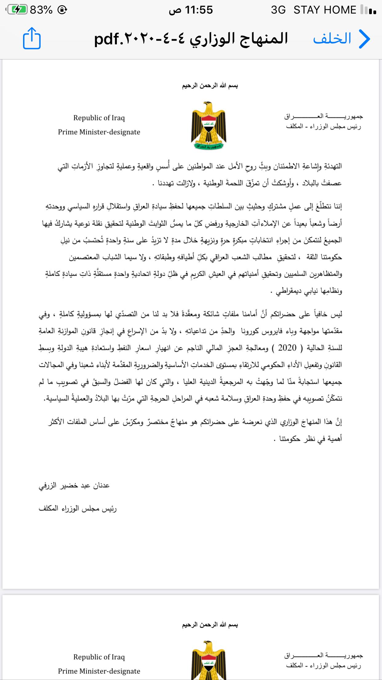 """""""ناس"""" ينشر المنهاج الوزاري لحكومة عدنان الزرفي"""