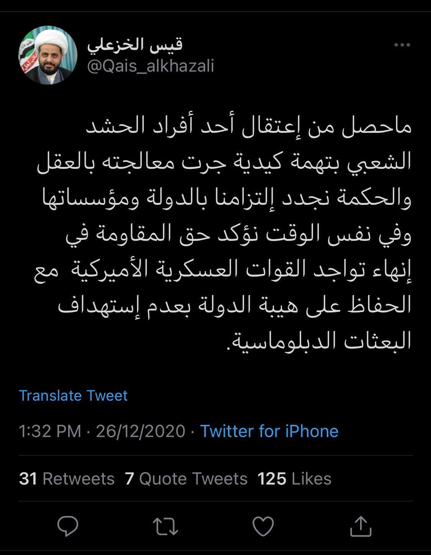 مثل التكتاتور اخراج النساء والاطفال في ساحة التحرير ومقتدى الصدر يهدد بمعاقبة الخزعلي