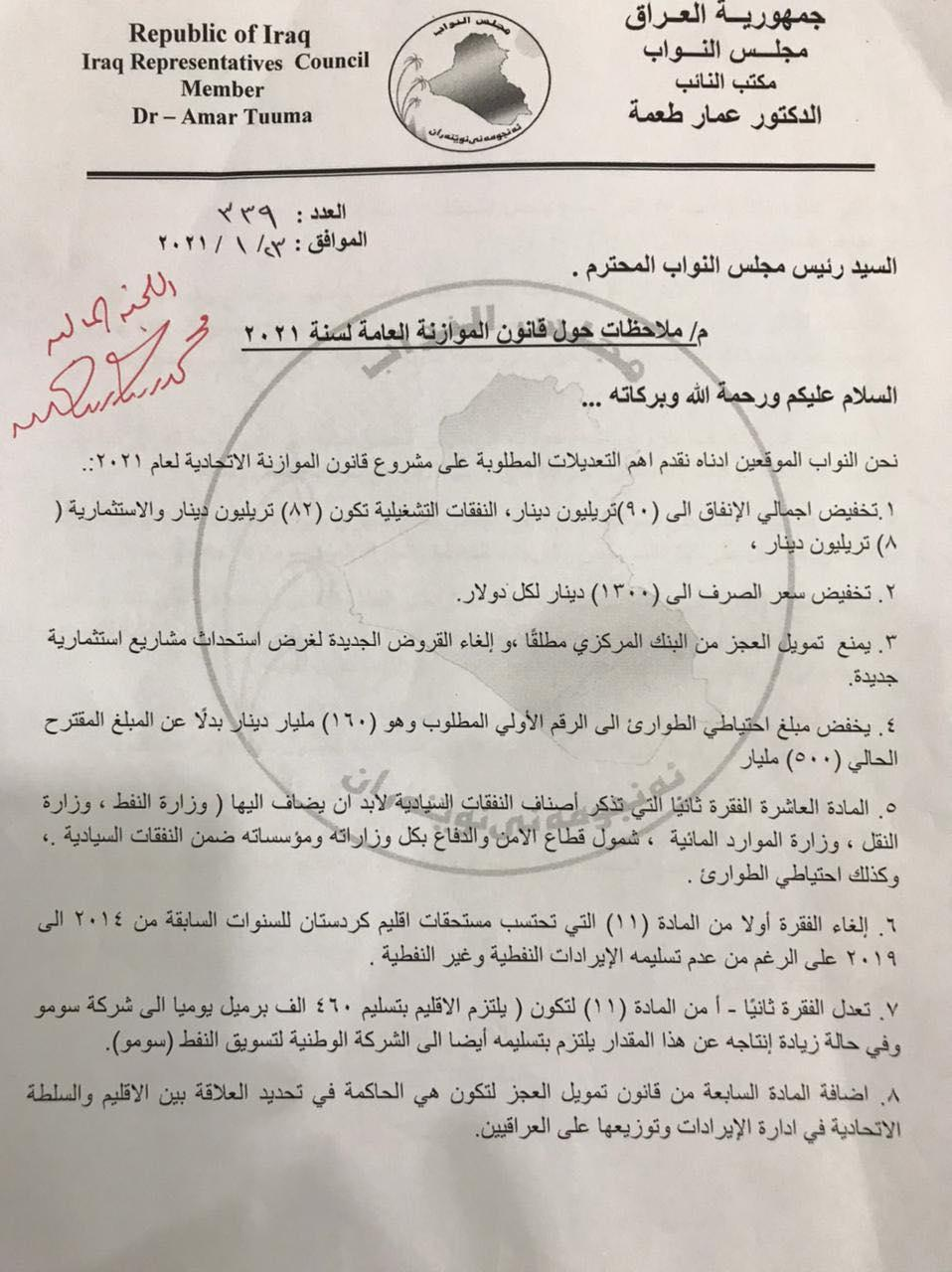 Member of Parliament: The dollar exchange rate cannot be changed to 1300 by collecting the signatures of MPs! Me_ga