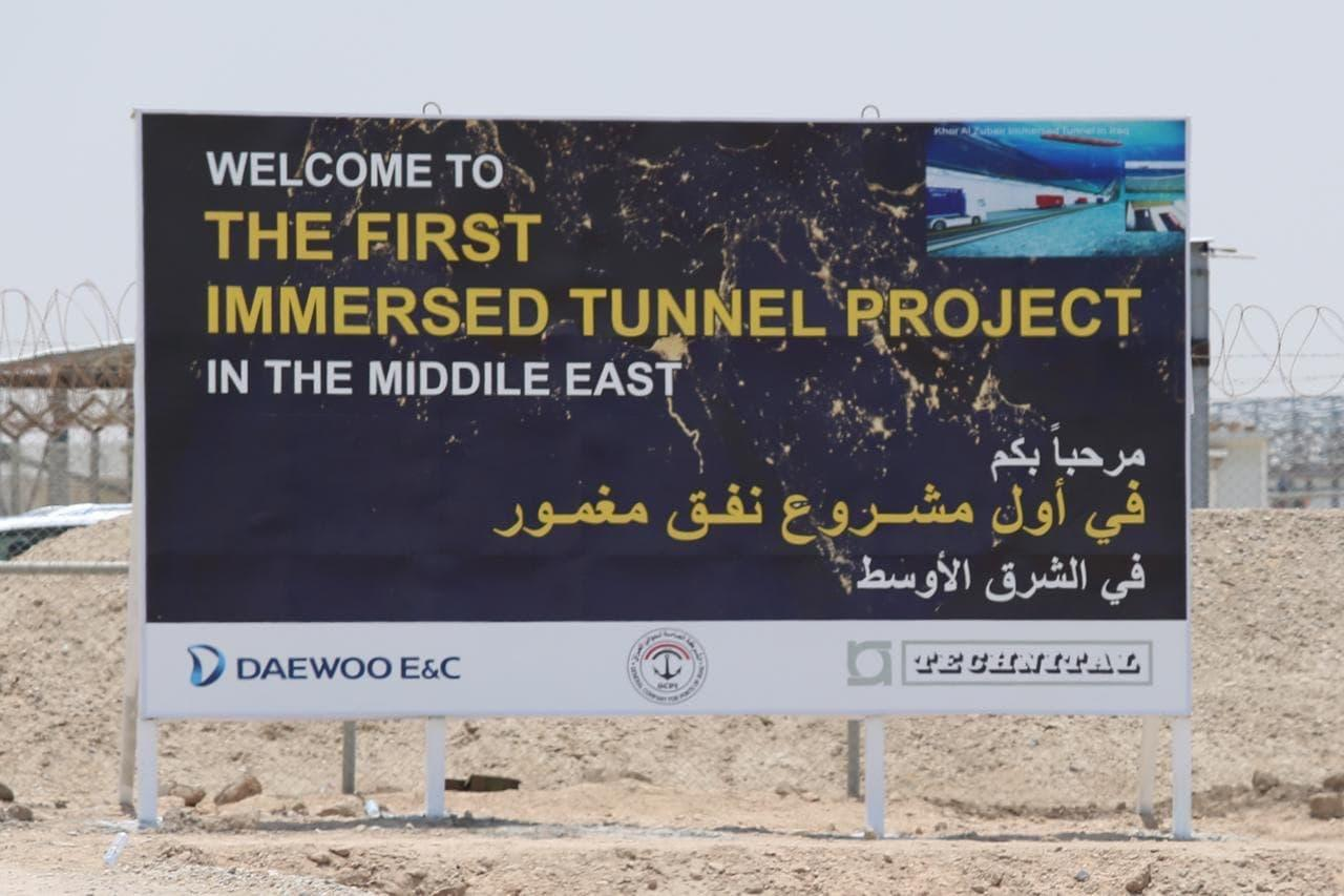 """Pictures from the port of Al-Faw .. """"intensive works"""" in the first submerged tunnel in the Middle Eastشرق Me_ga"""