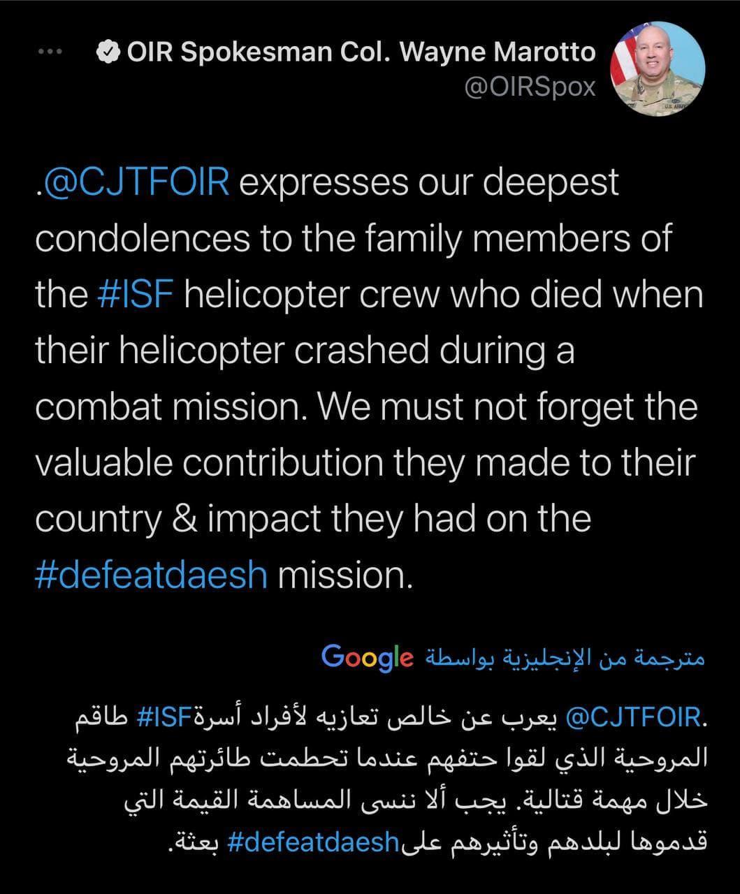 أمريكا تعلق !داعش الارهابي يسقط هليكوبتر عراقية نوع مي 17 فوق طوزخرماتو ومقتل 5 من طاقمها دربهم الامريكان