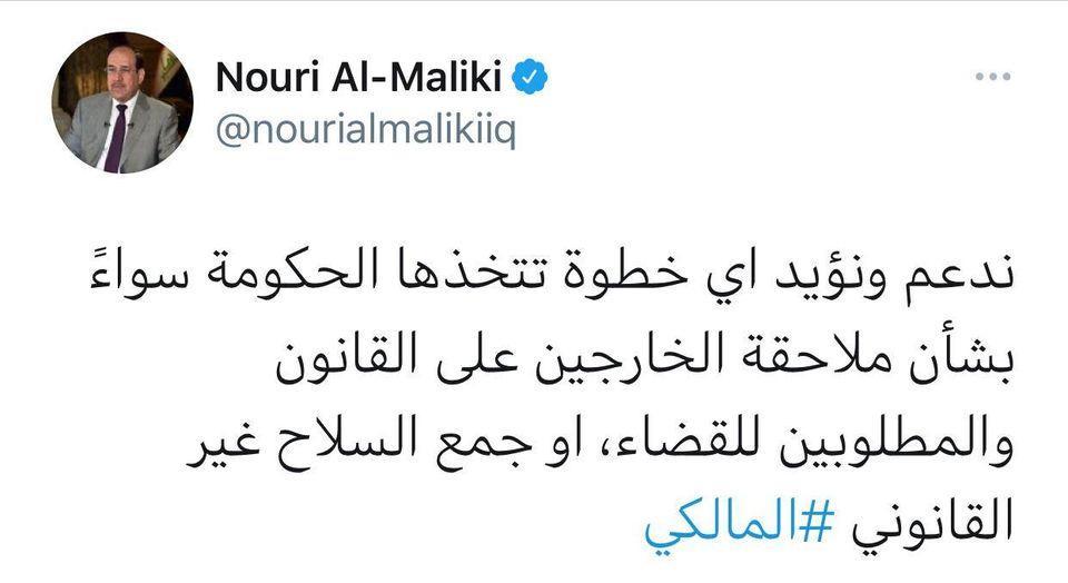 Al-Maliki comments on the disarmament campaign Me_ga