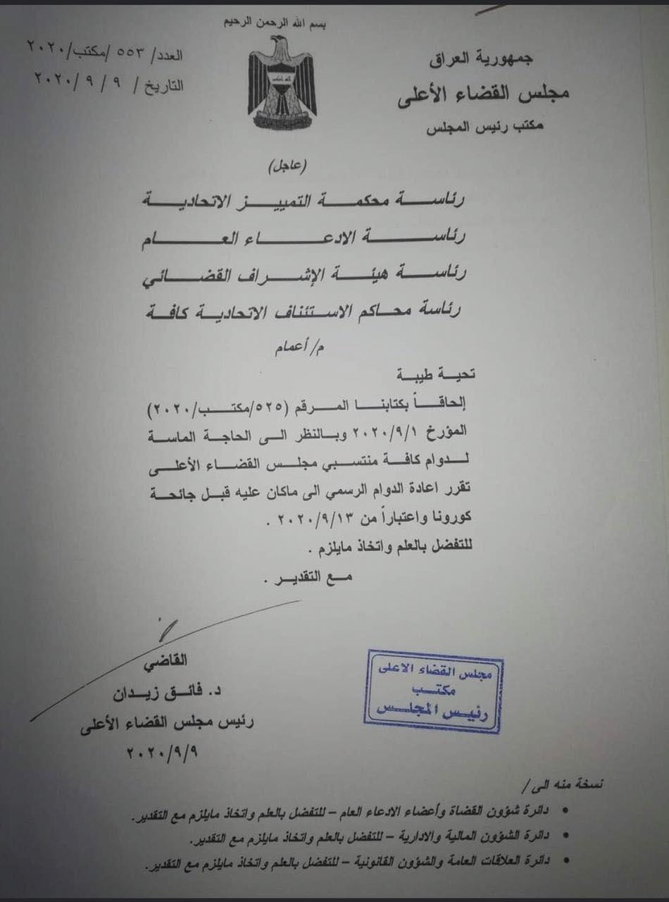 'نظراً للحاجة الماسة'.. قرار جديد حول دوام الموظفين في مجلس القضاء الأعلى