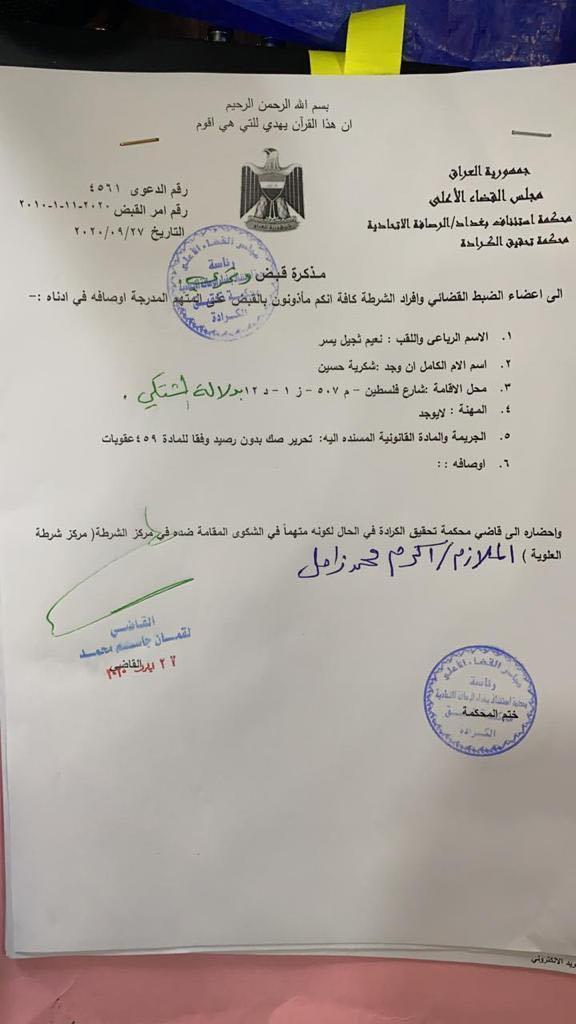 تبليغ المخابرات بمنع سفر ثلاثة من عناصر جيش المهدي
