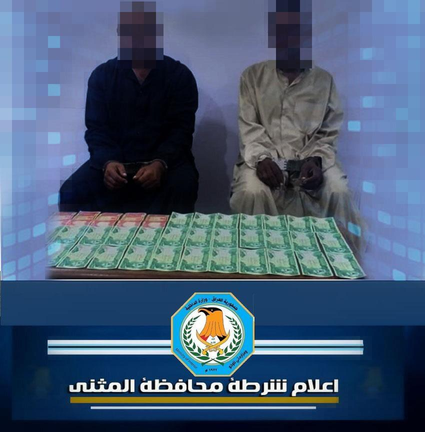 Red and green ... the overthrow of two people with counterfeit amounts in Muthanna (picture) Me_ga