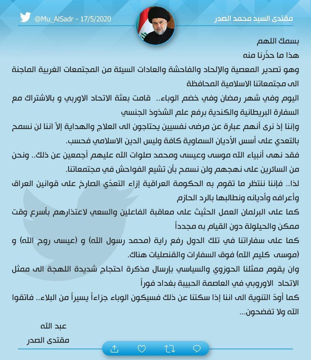 مصطفى الكاظمي ينفي منح  منظمة دولية ترخيص في العراق للدفاع عن المثليين