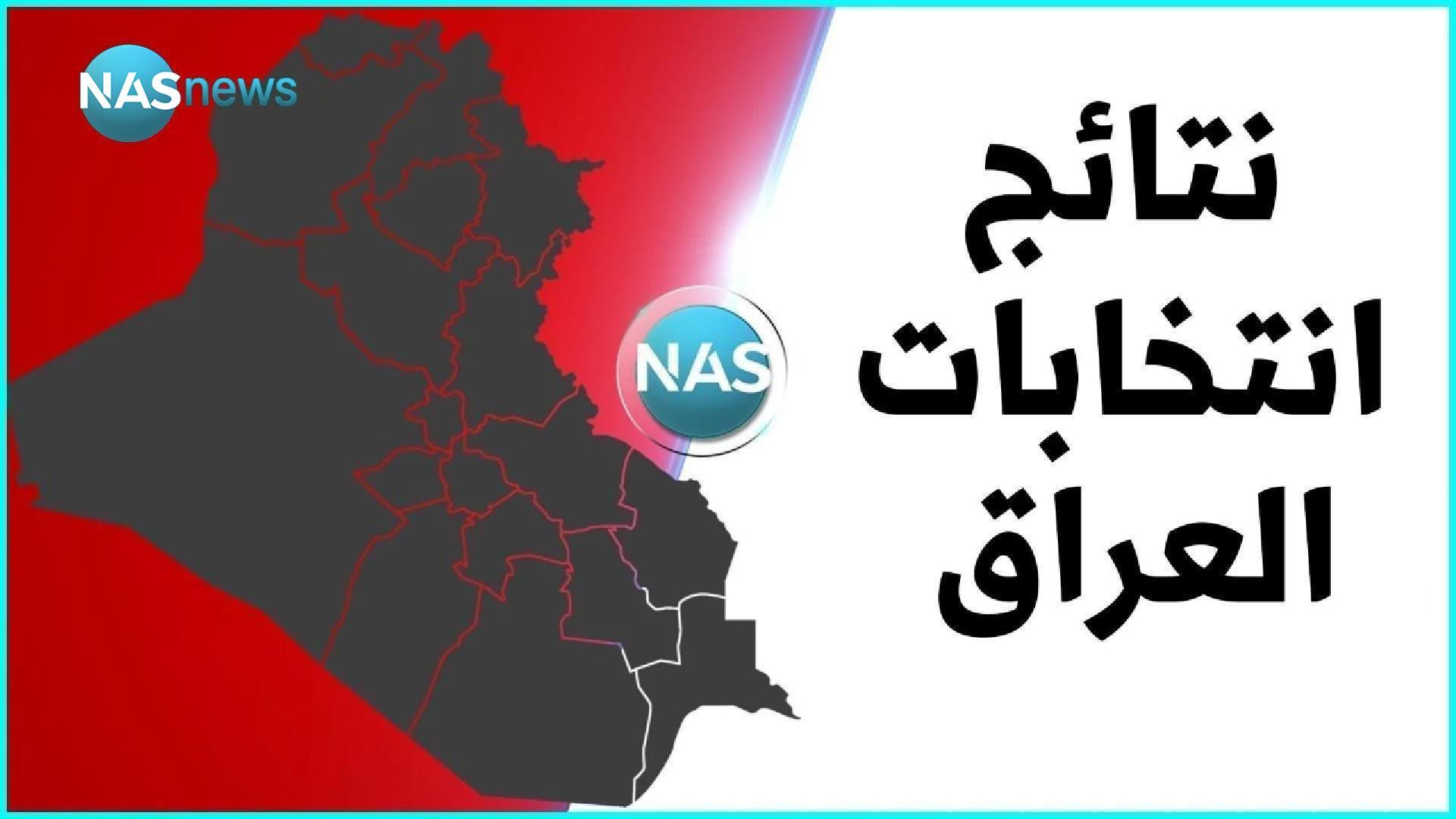 نتائج محطات الاقتراع المحجورة لمحافظة ديالى