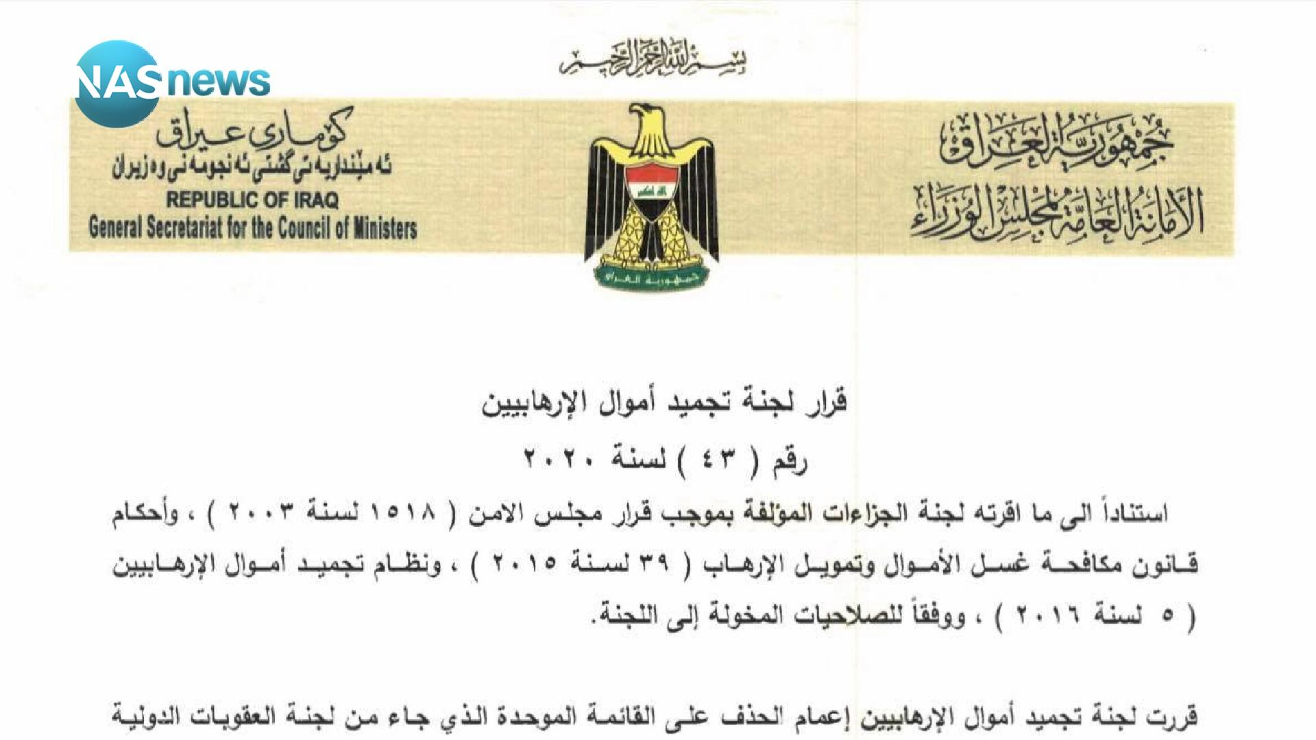 بالأسماء والوثائق: العراق يزيل 10 كيانات وشخصية من قائمة تجميد أموال الإرهابيين