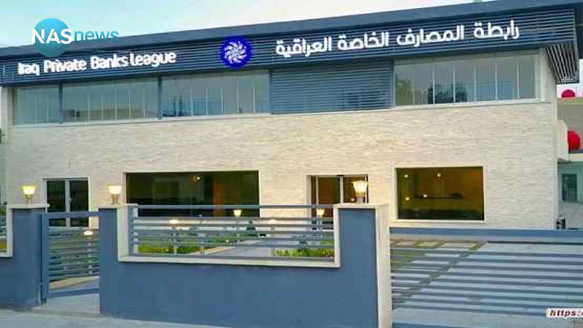 The Association of Banks announces the volume of loans provided to the projects of the Central Bank's initiative